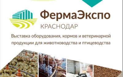 Покажем свой проект на выставке «ФермаЭкспо» 2017 в Краснодаре