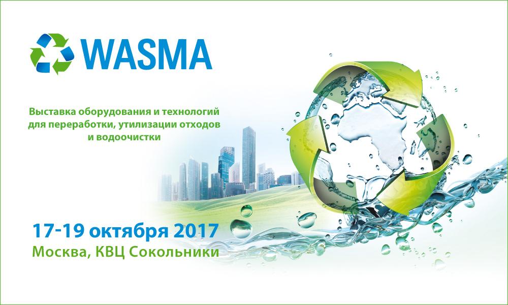«АгроКомпост» примет участие в выставке Wasma 17-19 октября