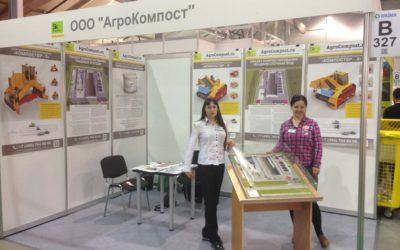 ООО «АгроКомпост» на выставке Wasma
