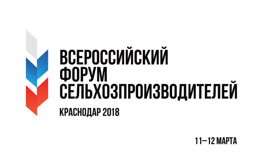 ООО «Агрокомпост» участники Всероссийского Форума Сельхозпроизводителей 2018