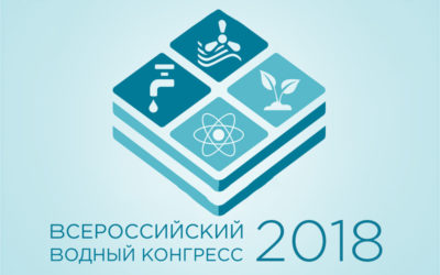 Мы на II Всероссийском водном конгрессе 2018