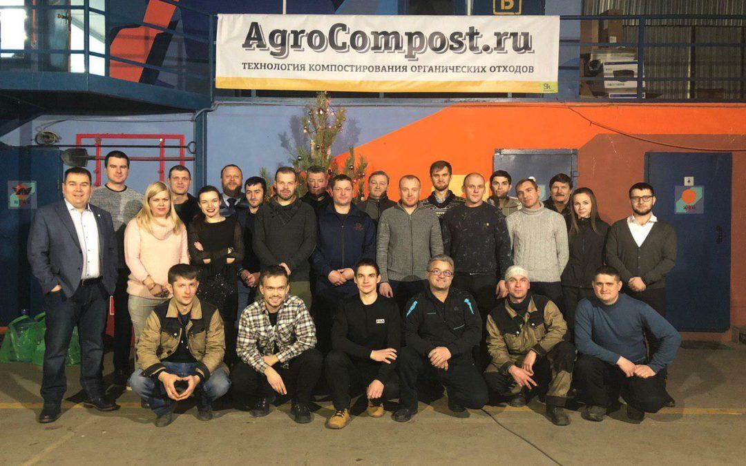 Команда ООО «АгроКомпост» поздравляет с Новым 2019 годом
