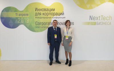 Конференция «Инновации для корпораций»