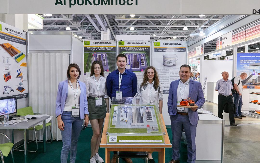 «Агрокомпост» принял участие в ВэйстТек 2019