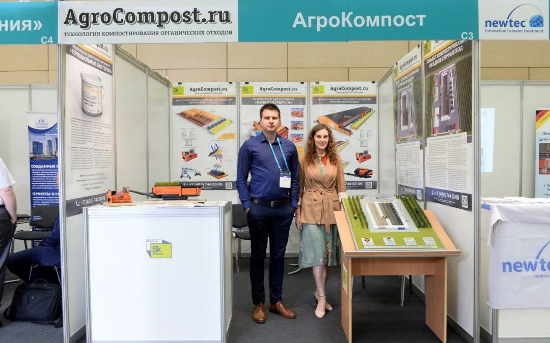 АгроКомпост на Всероссийском водном конгрессе-2019