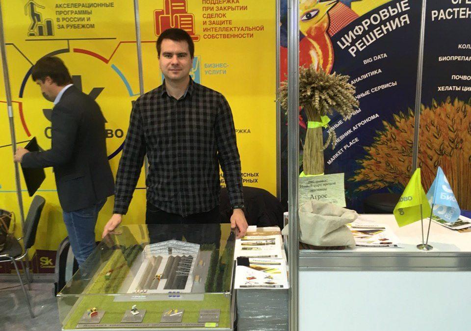 Российская агропромышленная выставка «Золотая осень»