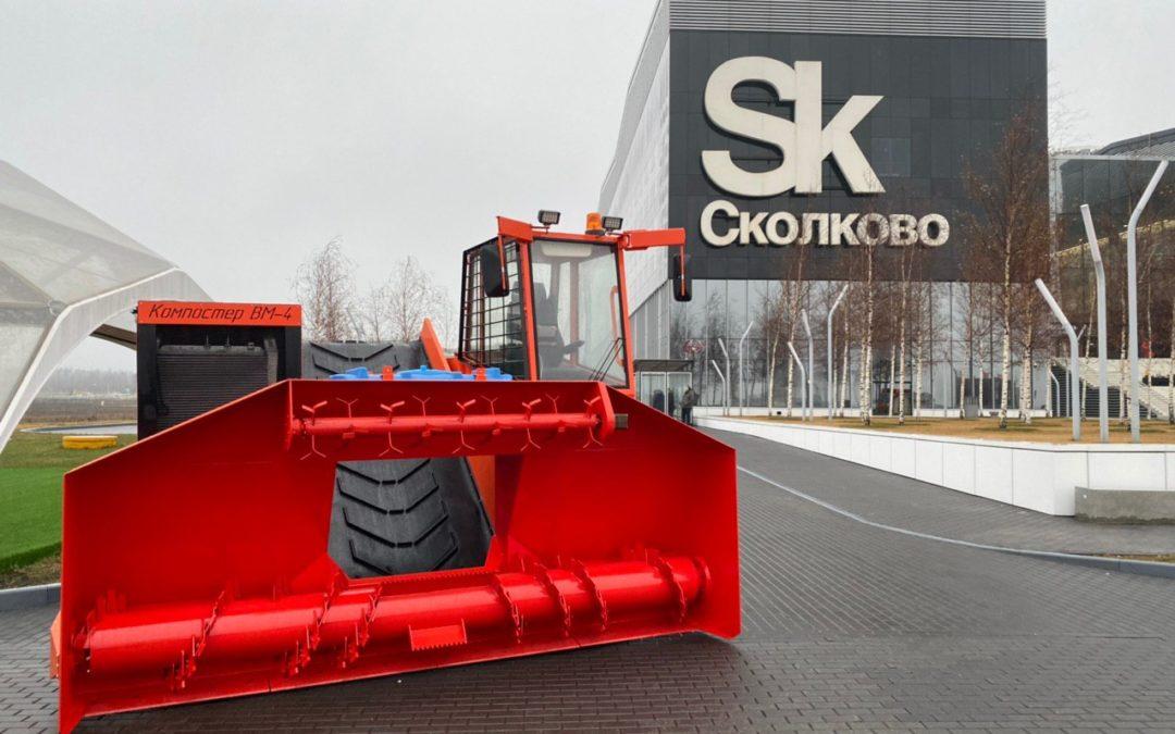 «Резидент Сколково представил на выставке техники первую в России ворошительную машину для утилизации органических отходов на Международном форуме-выставке «Чистая страна»