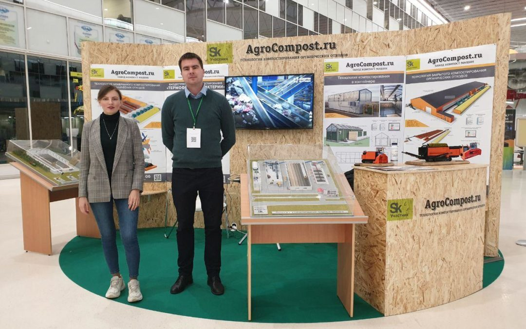 Агрокомпост на форум-выставке «Чистая страна»